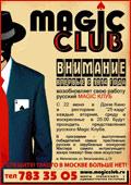 Впервые с 1914 года - РУССКИЙ MAGIC CLUB